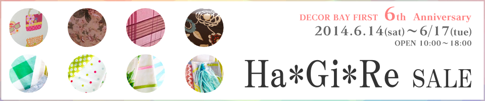 2014.6.14 HaGiRe(端切れ)セール